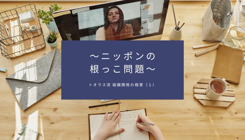 日本の根っこ問題